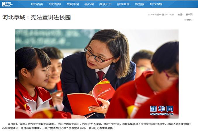 新华网-宪法宣传1_副本